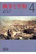 戦争と平和 4 岩波文庫