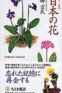 日本の花 ちくま新書