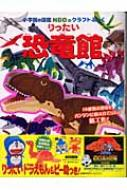 りったい恐竜館 小学館の図鑑NEOのクラフトぶっく