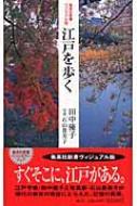江戸を歩く 集英社新書ヴィジュアル版