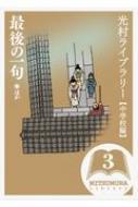 光村ライブラリー・中学校編 第3巻 最後の一句 ほか
