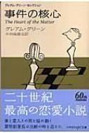 事件の核心 ハヤカワepi文庫