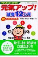 元気アップ!健康12ヵ月 子どものこころとからだ 月別ヘルスポイント集 シリーズ「親子de GO!」