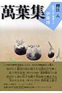 萬葉集釋注 8 巻第十五・巻第十六 集英社文庫ヘリテージシリーズ