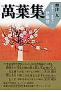 萬葉集釋注 9 巻第十七・巻第十八 集英社文庫ヘリテージシリーズ