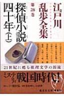 探偵小説四十年 江戸川乱歩全集 第28巻 光文社文庫