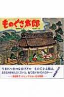 ものぐさ太郎 日本の物語絵本