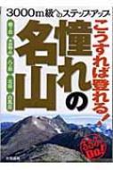 こうすれば登れる!憧れの名山 るるぶDo!3000m級へのステップアップ