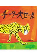 HMV&BOOKS online高畠那生/チ-タ-大セ-ル
