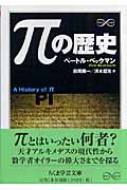 πの歴史 ちくま学芸文庫