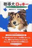 聴導犬ロッキー 犬の訓練ひとすじ、藤井多嘉史ものがたり