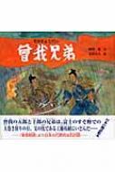 曾我兄弟 日本の物語絵本