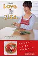 平野レミのLOVE ISごはん うちで人気の簡単・おいしいパーフェクト愛情ごはん8 SAITA MOOK