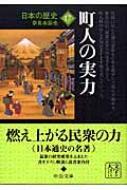 日本の歴史 17 町人の実力 中公文庫