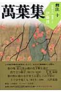 萬葉集釋注 10 巻第十九・巻第二十 集英社文庫ヘリテージシリーズ