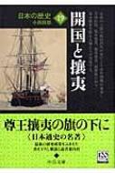 日本の歴史 19 開国と攘夷 中公文庫