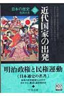 日本の歴史21 近代国家の出発 中公文庫