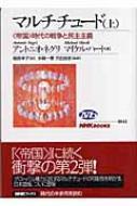 """マルチチュード """"帝国""""時代の戦争と民主主義上 NHKブックス"""