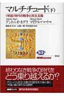 """マルチチュード 下 """"帝国""""時代の戦争と民主主義NHKブックス"""