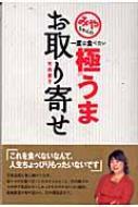 HMV&BOOKS online竹内都子/みやちゃんの一度は食べたい極うまお取り寄せ