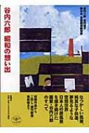 谷内六郎 昭和の想い出 とんぼの本