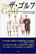ザ・ゴルフ ゴルフ名言集