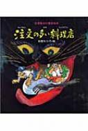 注文の多い料理店 宮澤賢治の童話絵本