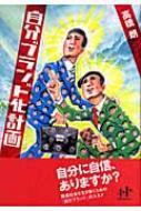 ローチケHMV高橋朗/自分ブランド化計画