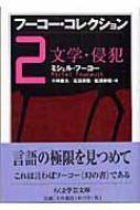 フーコー・コレクション 2 文学・侵犯 ちくま学芸文庫