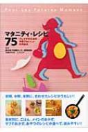 マタニティ・レシピ75 プレママのための手軽でおいしい料理読本 ハッピータイムブックス