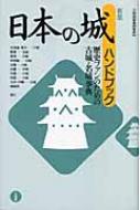 日本の城ハンドブック 歴史ファンのための古城・名城事典