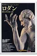 ロダン 神の手を持つ男 「知の再発見」双書