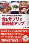 「食とサプリ」で偏差値アップ 高校・大学合格も親次第!!