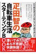 疋田智の自転車生活スターティングBOOK とりあえずワタシはこうして走り出した 自転車生活ブックス