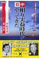 日中相互実益時代がやってきた 中国を怖がっているだけでいいのか That's Japan