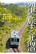 列車で旅する北海道 総延長2,500KM北の大地を鉄道で巡ってみよう! MG BOOKS