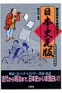 日本史瓦版