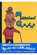 Mottainai Grandma もったいないばあさん対訳版 講談社の創作絵本