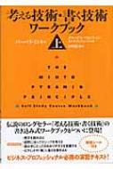 考える技術・書く技術 ワークブック 上