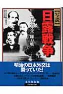 写説 日露戦争 「日本外交」総力戦