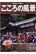 こころの風景 2006 よみうり風景写真コンテストより よみうりカラームックシリーズ