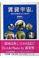 賃貸宇宙UNIVERSE for RENT 上 ちくま文庫