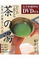 桜井宗幸/Dvdで覚える茶の湯 お茶のお...