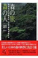 森の旅 森の人 北海道から沖縄まで日本の森林を旅する ほたるの本