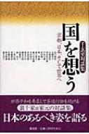 千玄室対談集 国を想う 京都、日本、そして世界へ