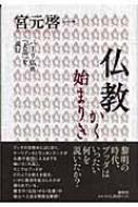 仏教かく始まりき パーリ仏典『大品』を読む