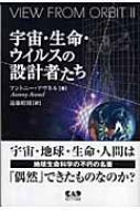 宇宙・生命・ウイルスの設計者たち