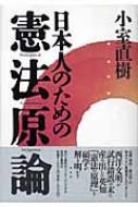 日本人のための憲法原論