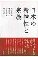日本の精神性と宗教