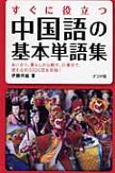 すぐに役立つ中国語の基本単語集